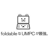 UMPCファン