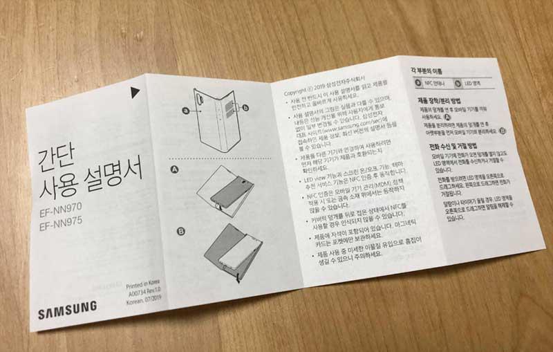 説明書は韓国語