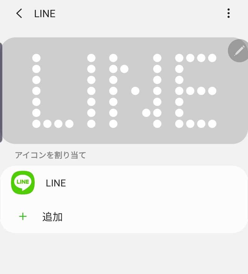 LINE通知用のアイコンを作りました