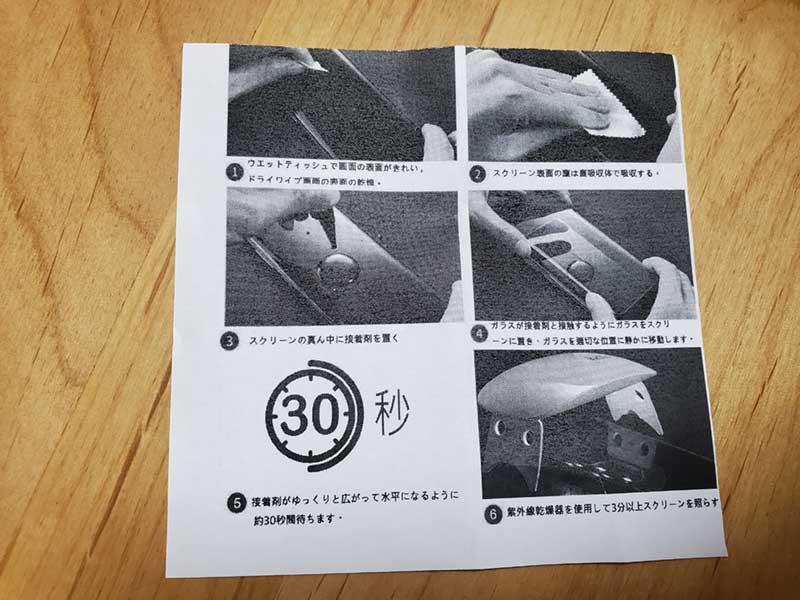 フィルムの貼り方の説明書は日本語で安心