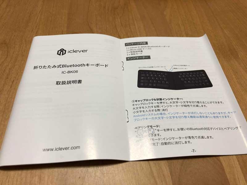 マニュアルはちゃんと日本語です