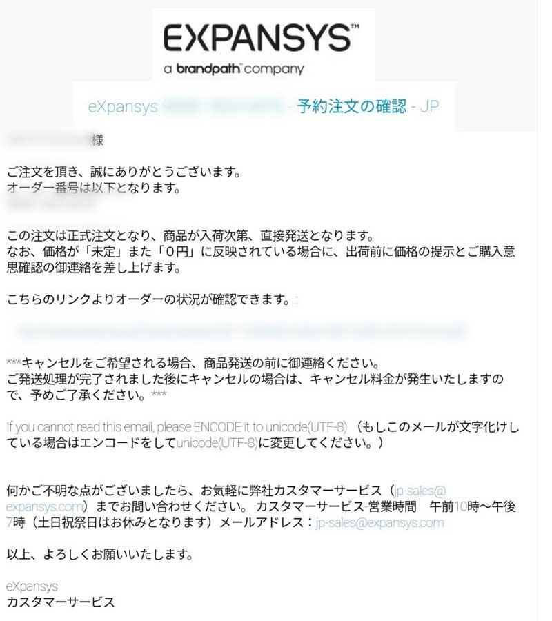 香港EXPANSYSでGalaxyNote10+を予約注文