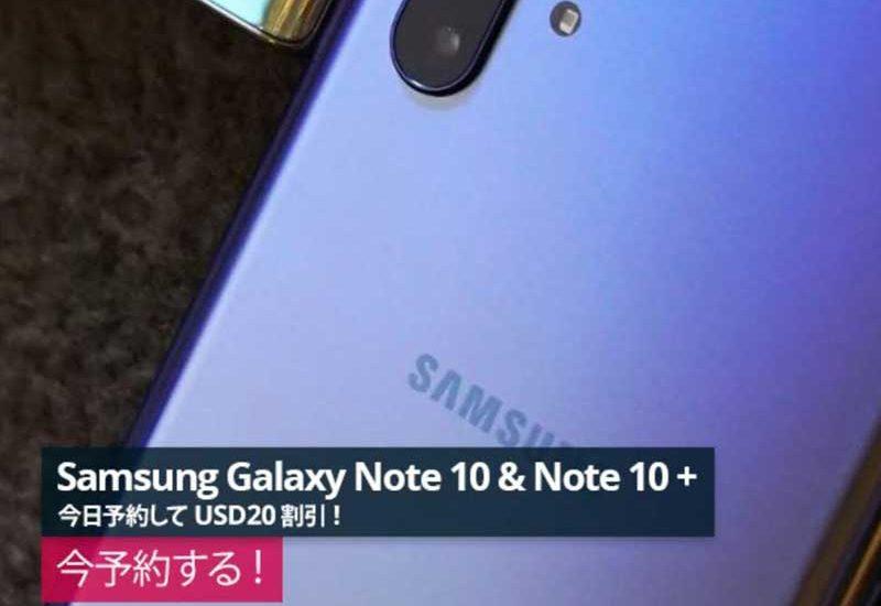 【GalaxyNote10+】シムフリー256GBデュアルSIM版をEXPANSYSで108,738円で個人輸入!高い?安い?