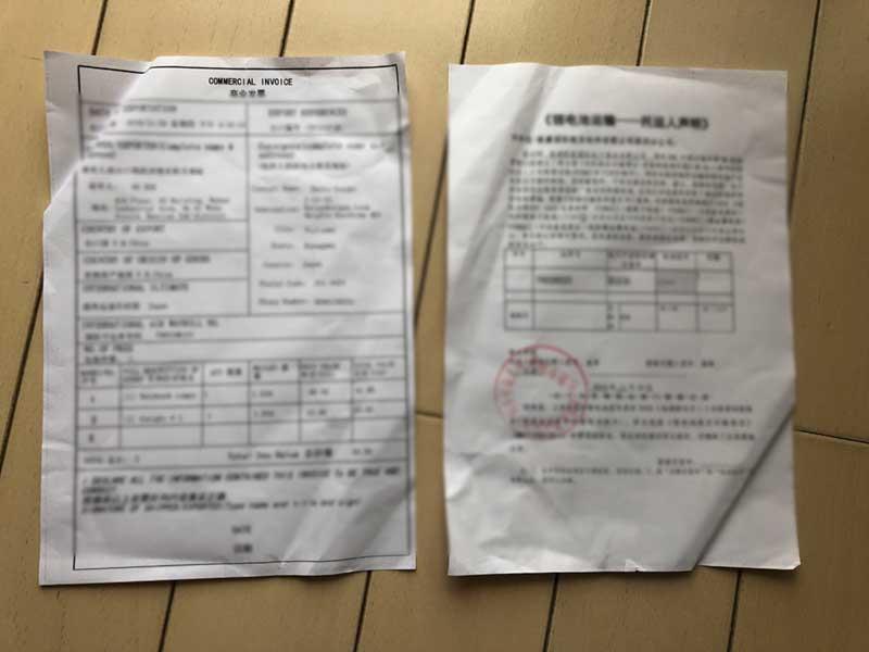 中国語のインボイス
