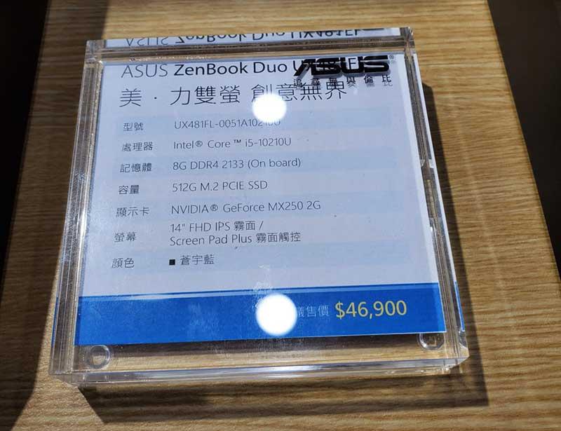 Proではない14インチのZenBookDuoは17万円