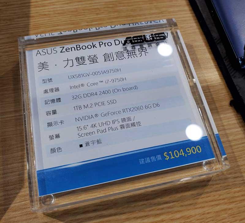 大きい15.6インチのZenBookProDuoは37万円