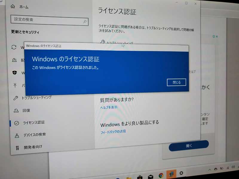 いつのまにかWindowsライセンス認証されていた!