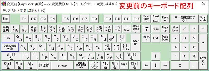 変更前のキーボード配列