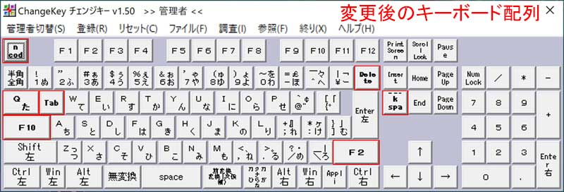 カスタマイズして使いやすくした変更後のキーボード配列