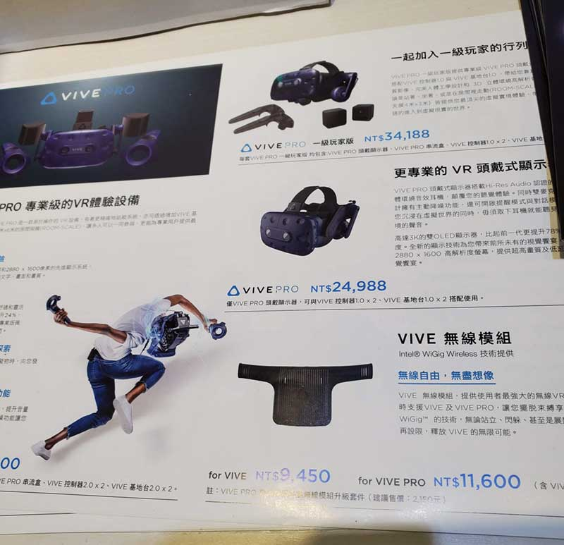 日本未発売のHTC VIVEの無線化キットだ!