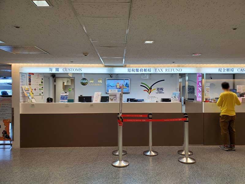 空港の税金還付コーナー