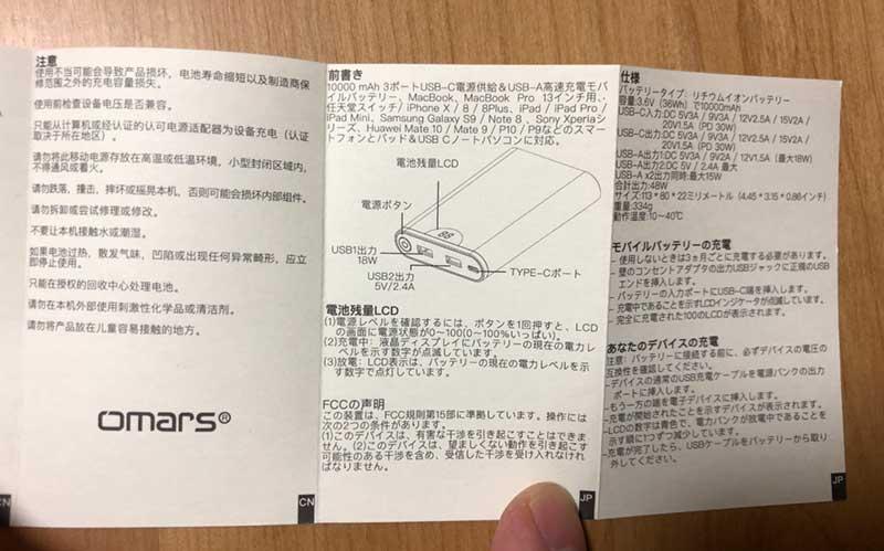 日本語のマニュアル