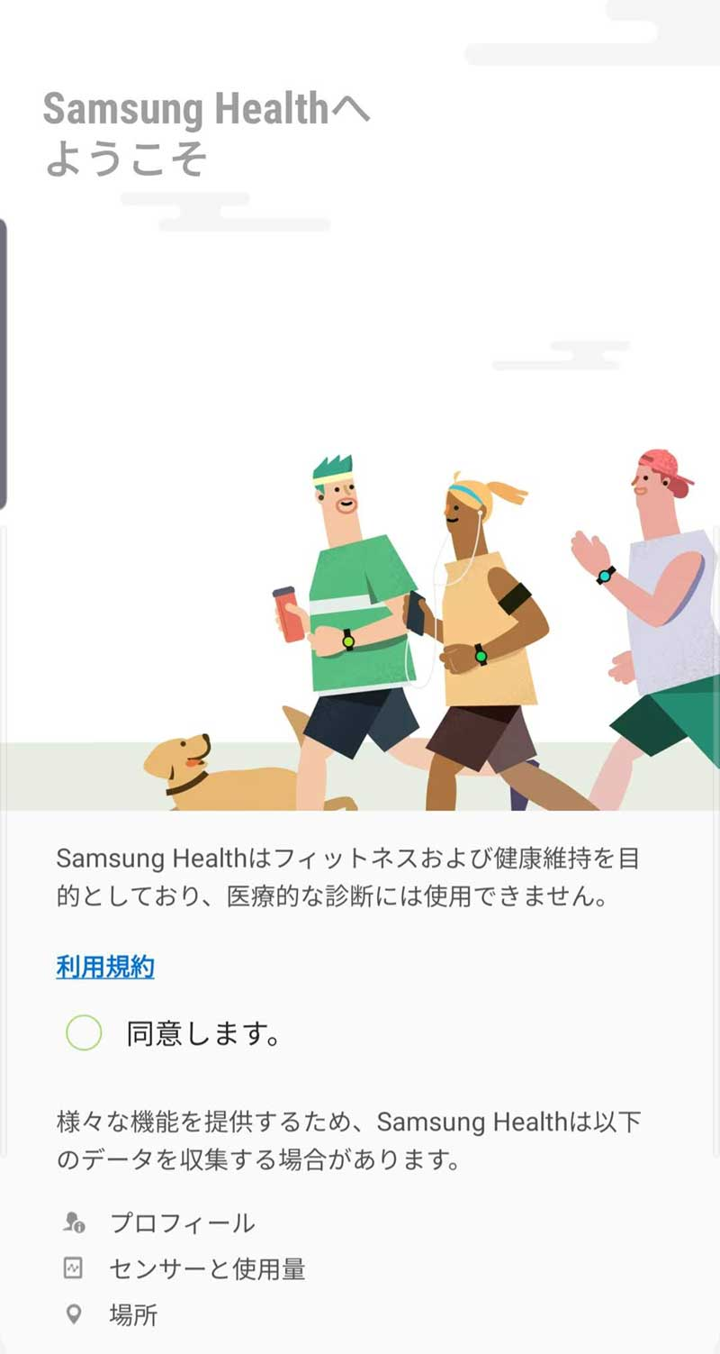 サムスン公式「S Health」アプリ