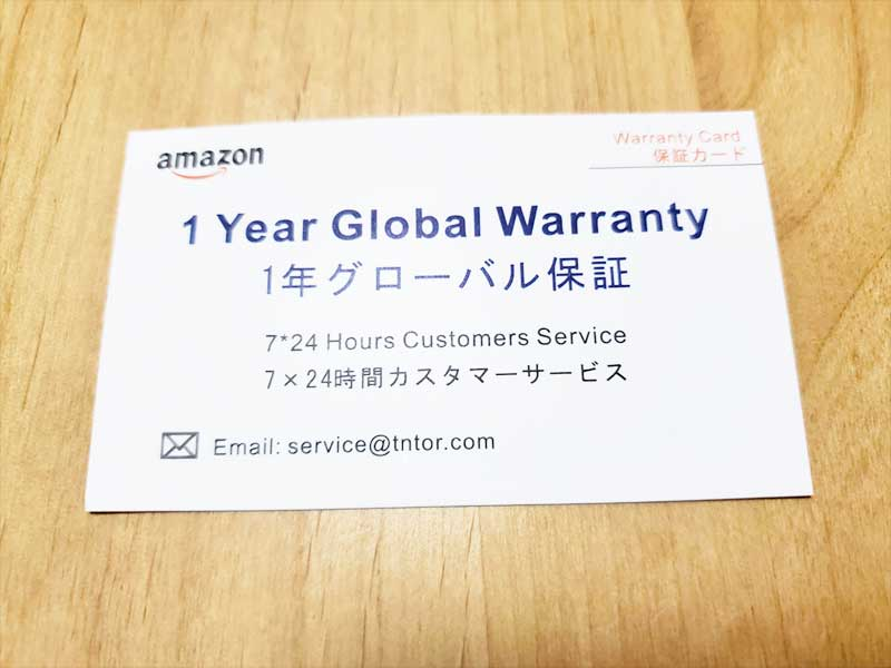 1年のグローバル保証カード