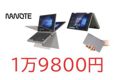 【ドンキ最安値19800円UMPC「NANOTE」5月1日発売】1台目入門機におすすめ!メルカリ中古品よりお得!