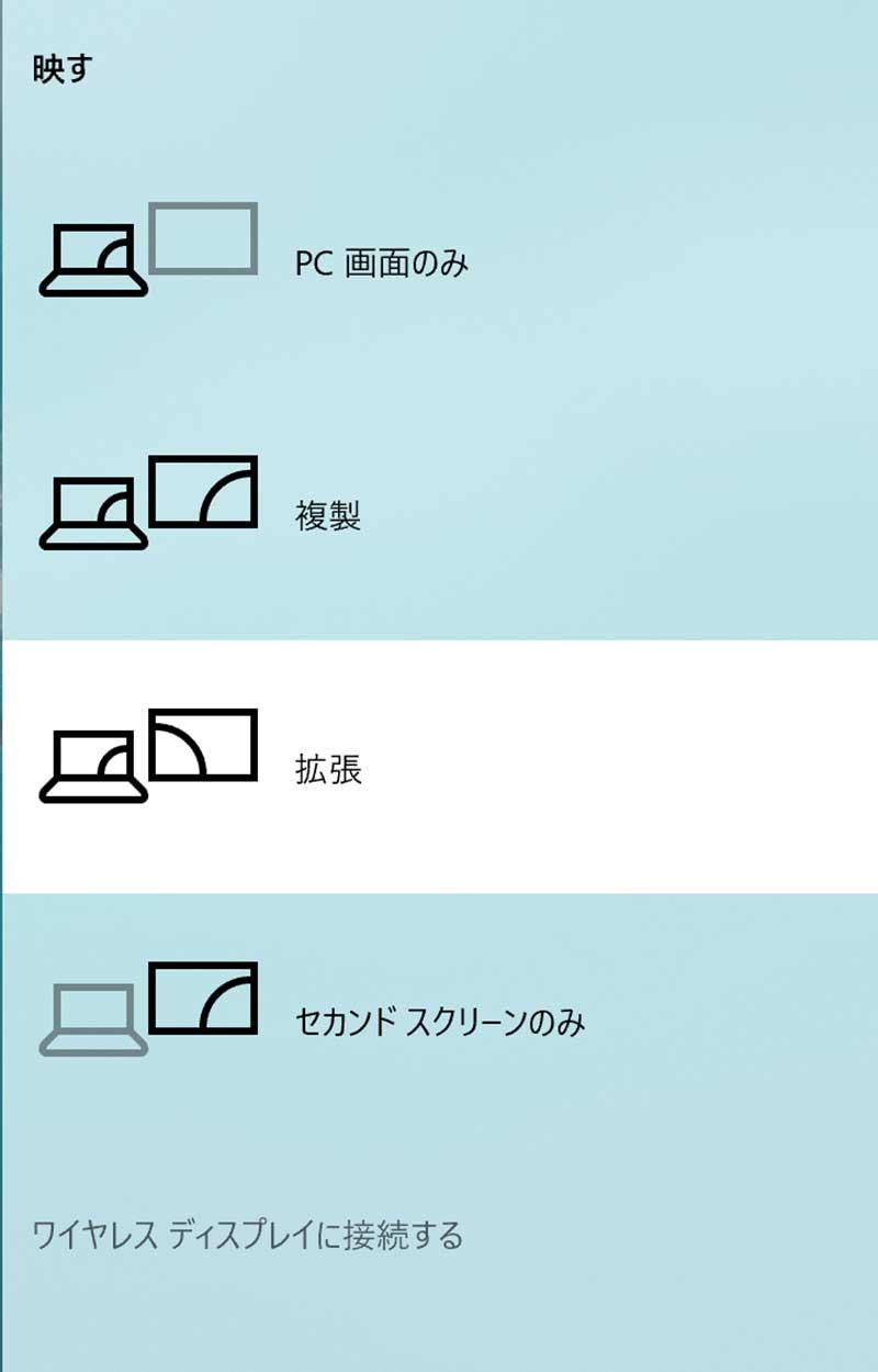 アクションセンターからも「ワイヤレスディスプレイに接続する」を選択できる