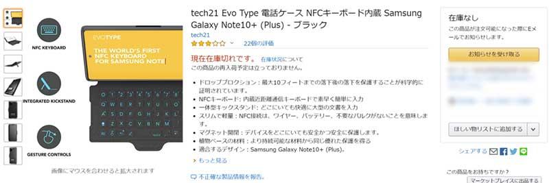 日本Amazonではevotypeは売り切れ中
