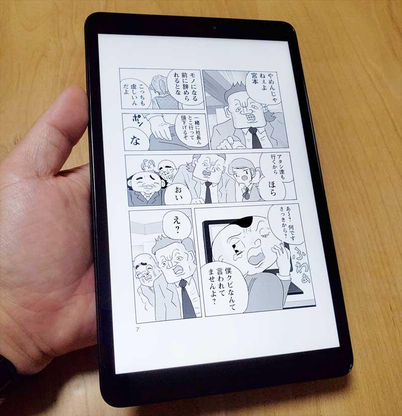 漫画が最高に読みやすい