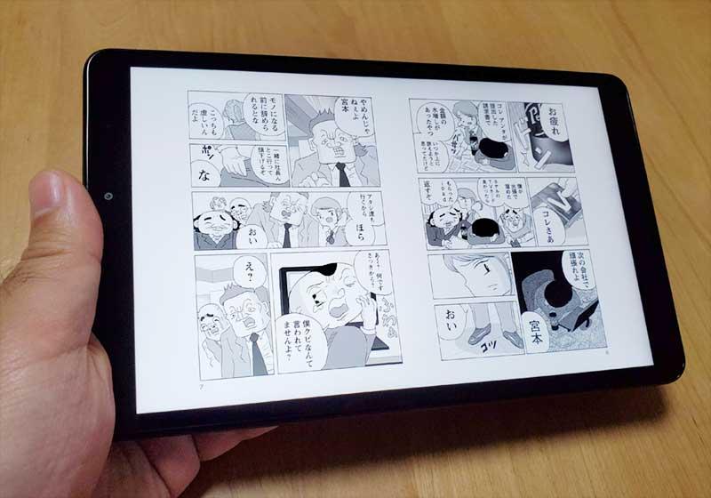 漫画を見開き表示で読める喜び