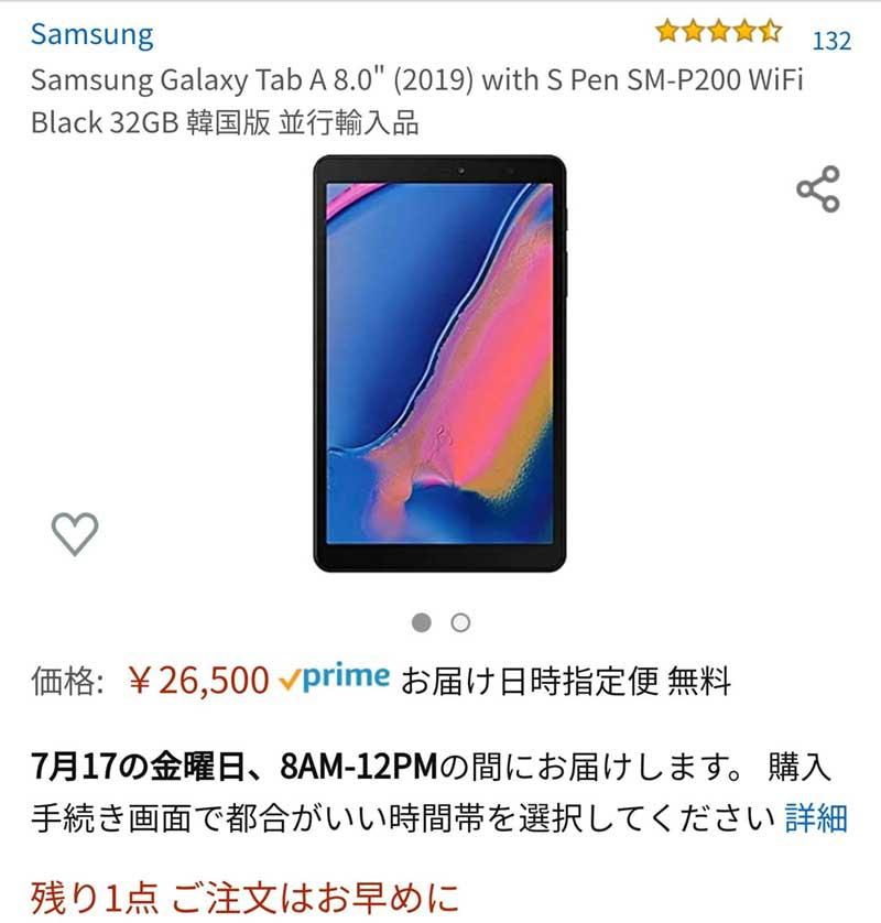 2020年7月は恐らく最安値の26500円!