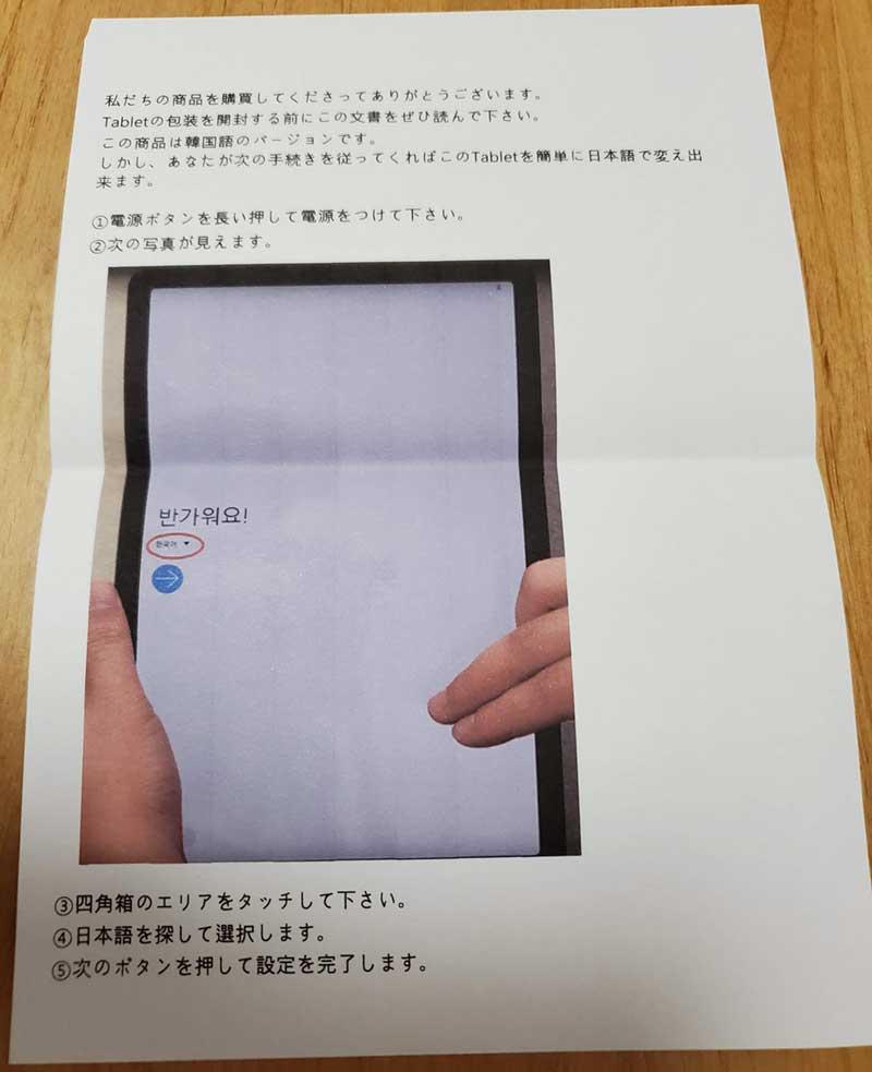 システムを日本語化するための手順
