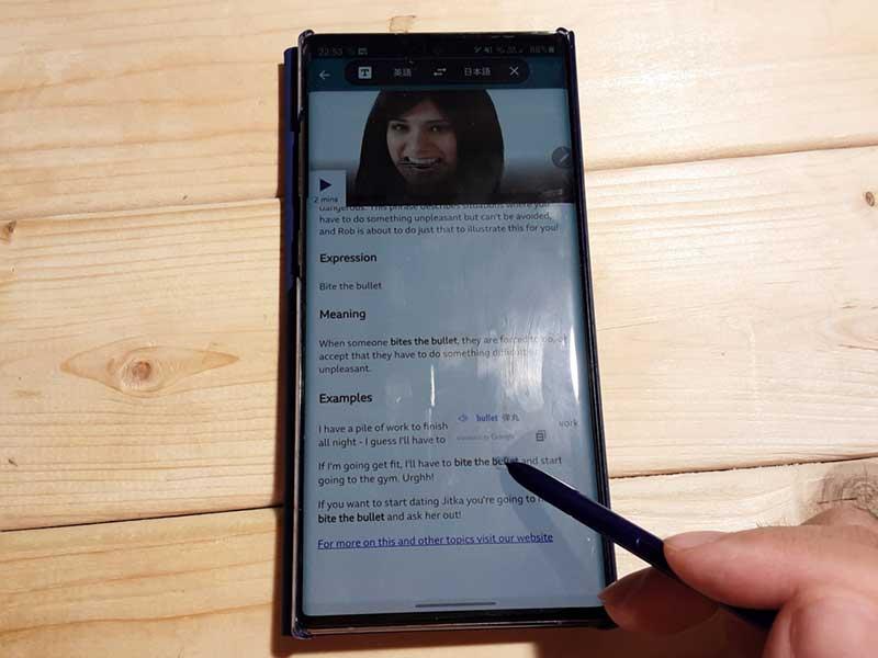 Galaxynote10+だとSペンをかざすと翻訳が表示される