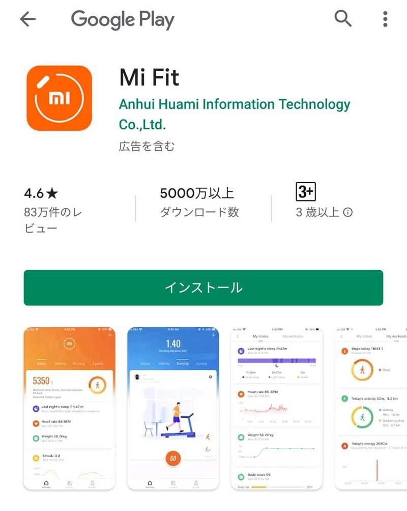 Mi Fitアプリをインストールして接続するだけ