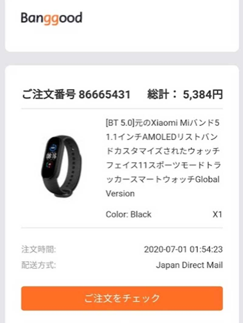 Miband5を送料込みで約5000円で購入