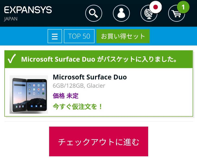 EXPANSYSでSurface Duoを仮注文