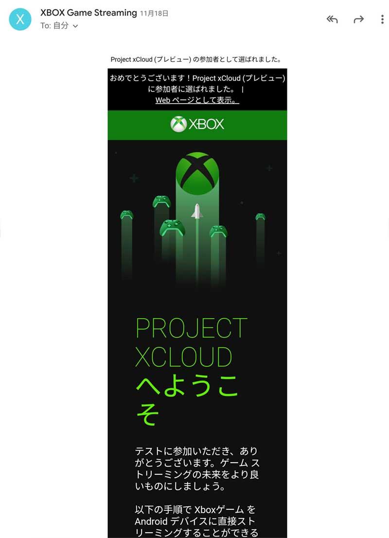「Project xCloudプレビュー」に無料で参加できるって!